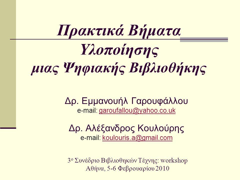 Πρακτικά Βήματα Υλοποίησης μιας Ψηφιακής Βιβλιοθήκης Δρ. Εμμανουήλ Γαρουφάλλου e-mail: garoufallou@yahoo.co.ukgaroufallou@yahoo.co.uk Δρ. Αλέξανδρος Κ
