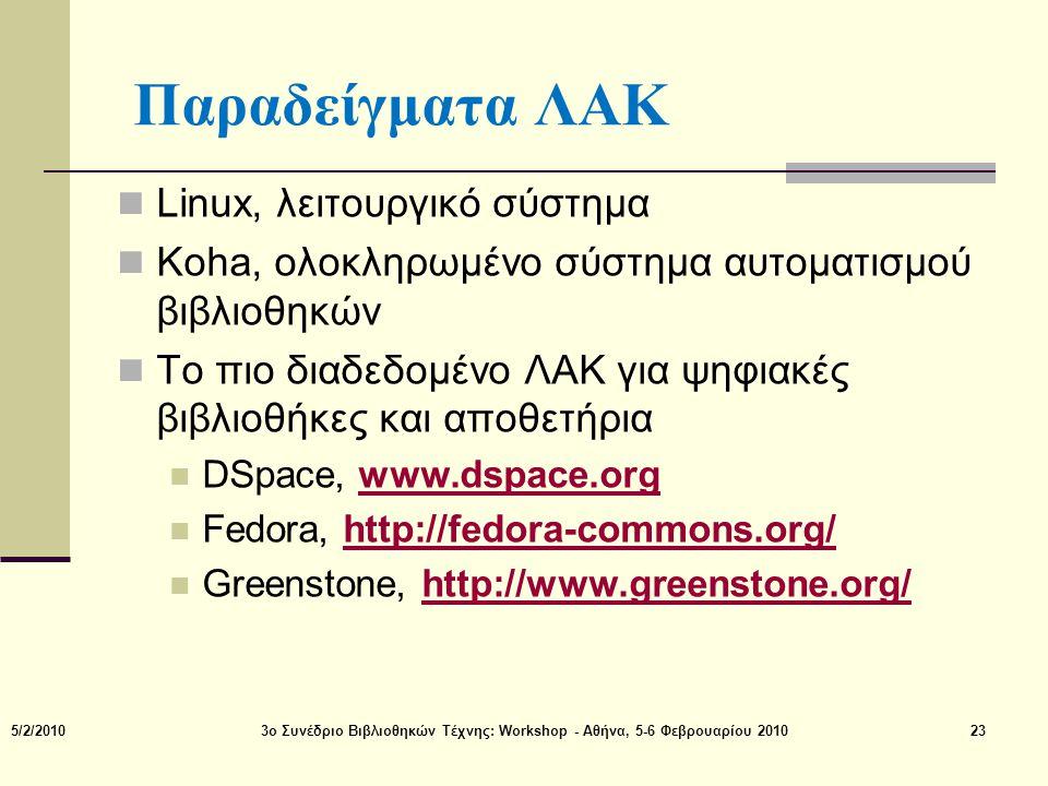 Παραδείγματα ΛΑΚ  Linux, λειτουργικό σύστημα  Koha, ολοκληρωμένο σύστημα αυτοματισμού βιβλιοθηκών  Το πιο διαδεδομένο ΛΑΚ για ψηφιακές βιβλιοθήκες