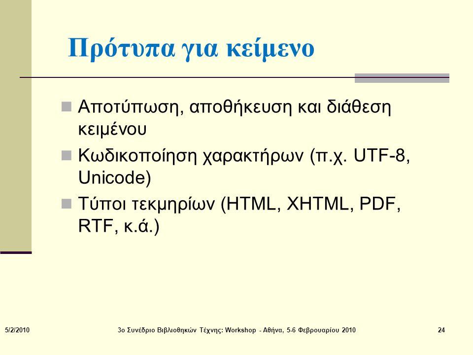 Πρότυπα για κείμενο  Αποτύπωση, αποθήκευση και διάθεση κειμένου  Κωδικοποίηση χαρακτήρων (π.χ. UTF-8, Unicode)  Τύποι τεκμηρίων (HTML, XHTML, PDF,