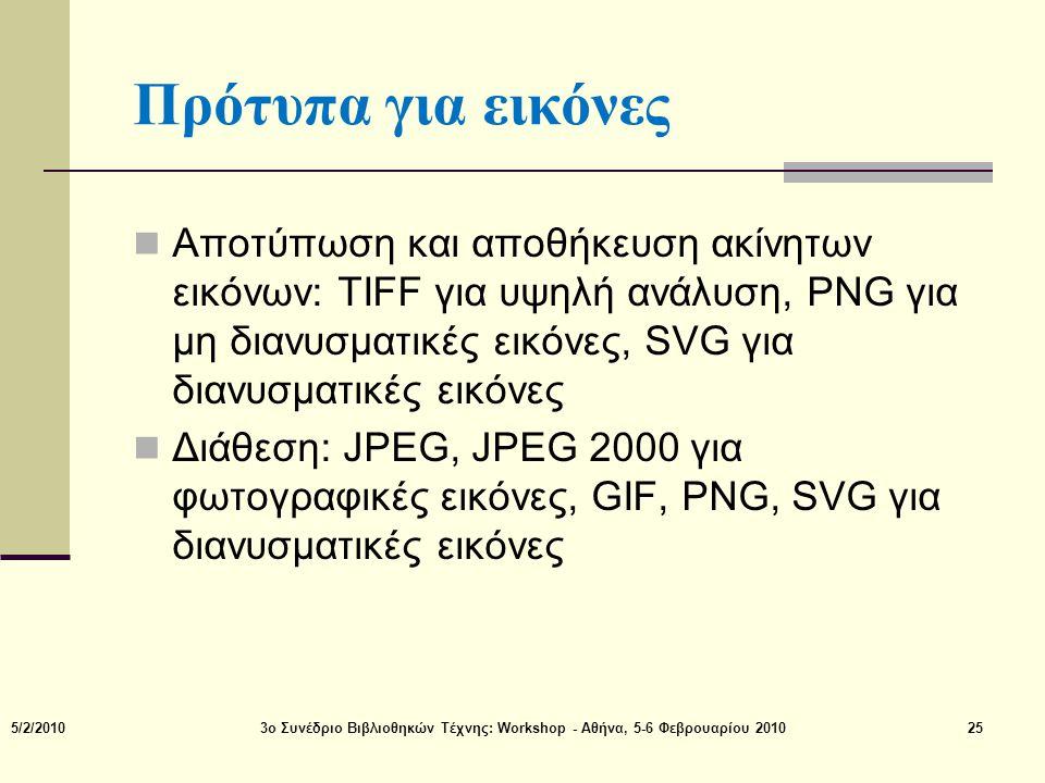 Πρότυπα για εικόνες  Αποτύπωση και αποθήκευση ακίνητων εικόνων: TIFF για υψηλή ανάλυση, PNG για μη διανυσματικές εικόνες, SVG για διανυσματικές εικόν