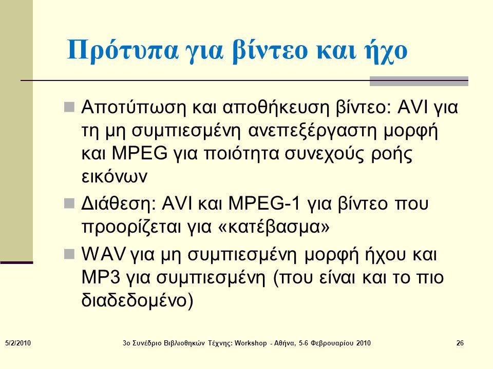 Πρότυπα για βίντεο και ήχο  Αποτύπωση και αποθήκευση βίντεο: AVI για τη μη συμπιεσμένη ανεπεξέργαστη μορφή και MPEG για ποιότητα συνεχούς ροής εικόνω