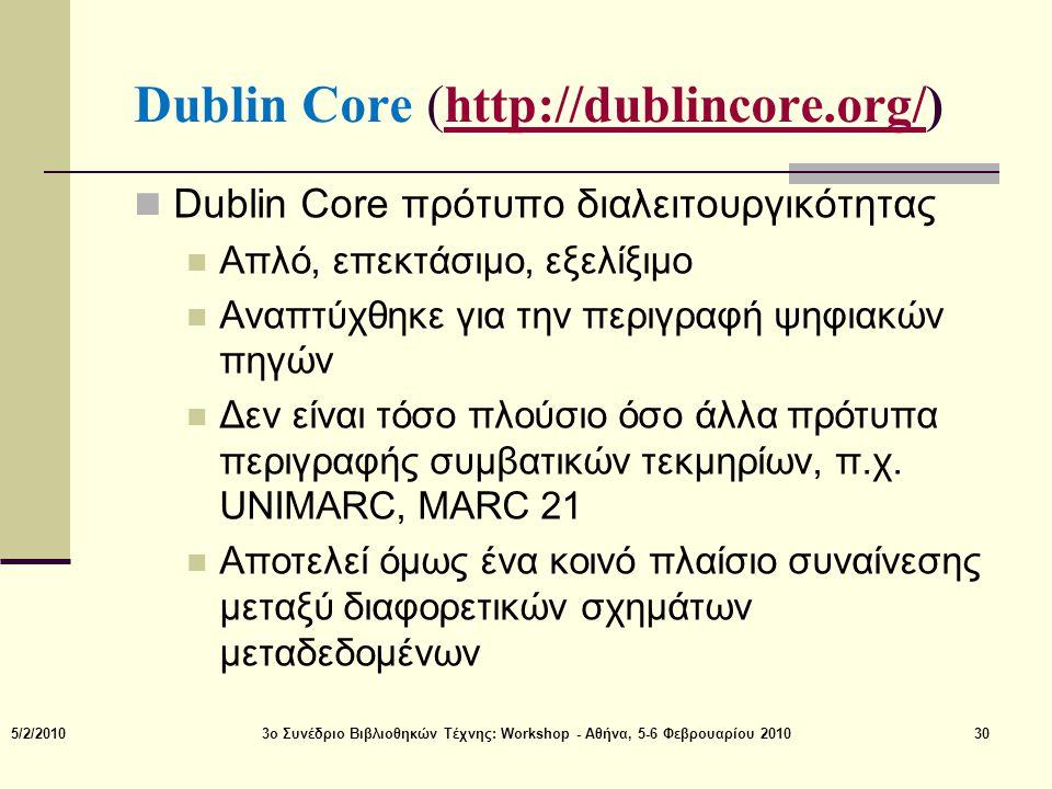 Dublin Core (http://dublincore.org/)http://dublincore.org/  Dublin Core πρότυπο διαλειτουργικότητας  Απλό, επεκτάσιμο, εξελίξιμο  Αναπτύχθηκε για τ