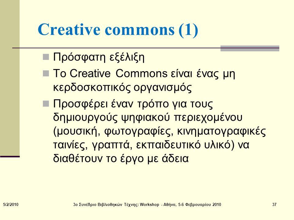 Creative commons (1)  Πρόσφατη εξέλιξη  Το Creative Commons είναι ένας μη κερδοσκοπικός οργανισμός  Προσφέρει έναν τρόπο για τους δημιουργούς ψηφια