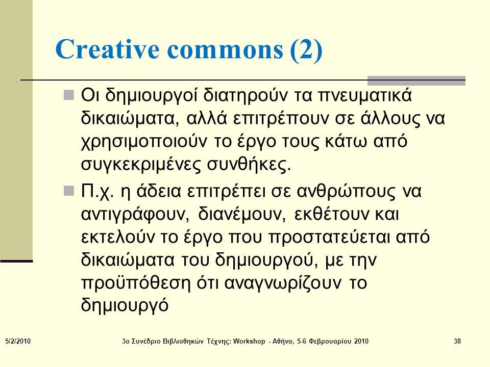 Creative commons (2)  Οι δημιουργοί διατηρούν τα πνευματικά δικαιώματα, αλλά επιτρέπουν σε άλλους να χρησιμοποιούν το έργο τους κάτω από συγκεκριμένε
