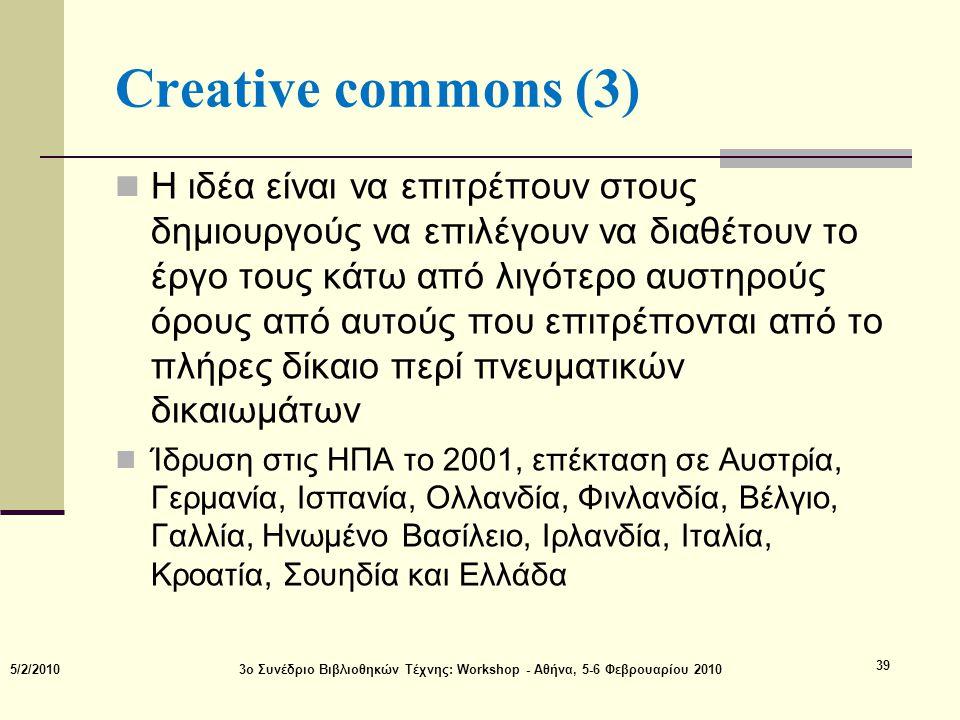 Creative commons (3)  Η ιδέα είναι να επιτρέπουν στους δημιουργούς να επιλέγουν να διαθέτουν το έργο τους κάτω από λιγότερο αυστηρούς όρους από αυτού