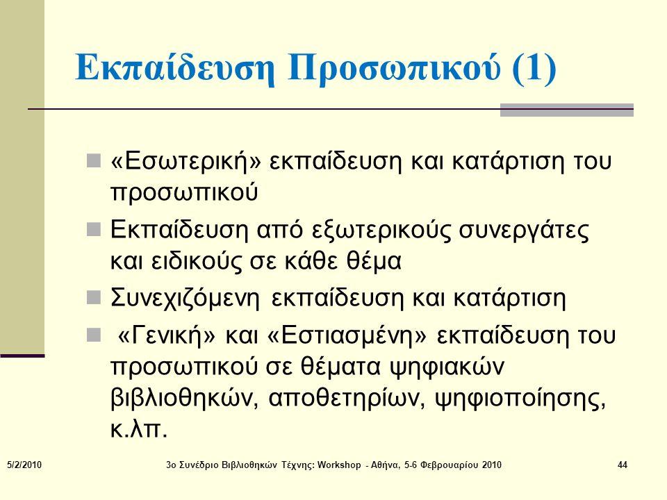 Εκπαίδευση Προσωπικού (1)  «Εσωτερική» εκπαίδευση και κατάρτιση του προσωπικού  Εκπαίδευση από εξωτερικούς συνεργάτες και ειδικούς σε κάθε θέμα  Συ