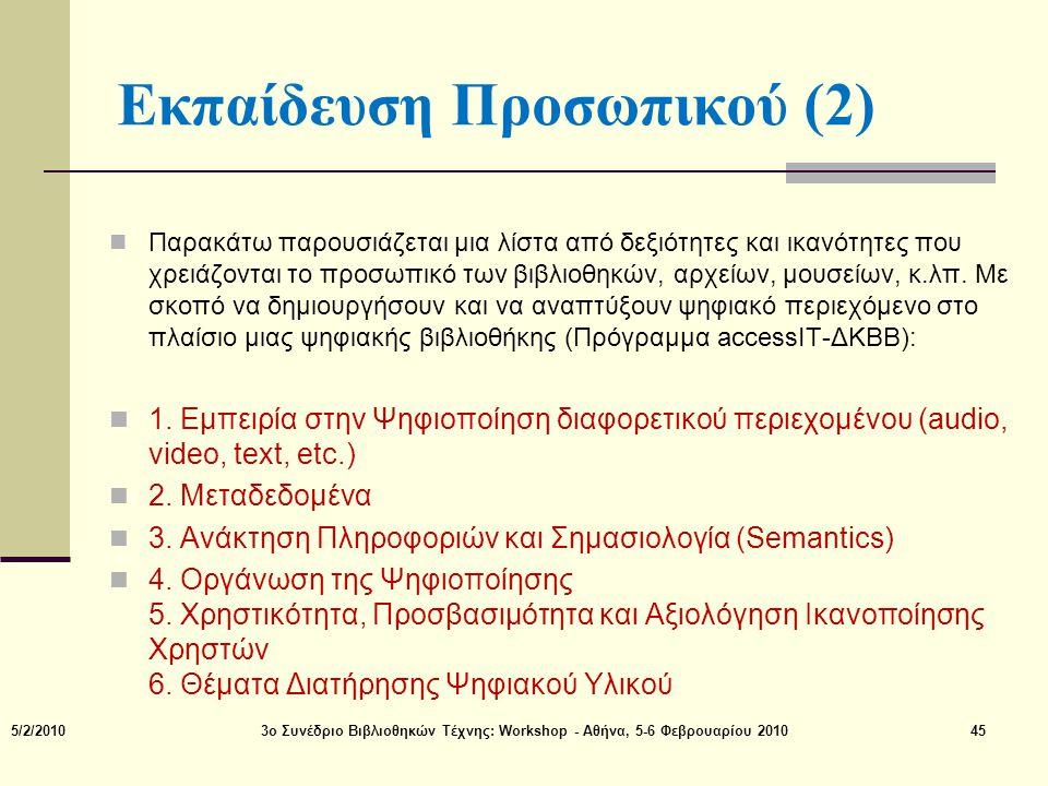 Εκπαίδευση Προσωπικού (2)  Παρακάτω παρουσιάζεται μια λίστα από δεξιότητες και ικανότητες που χρειάζονται το προσωπικό των βιβλιοθηκών, αρχείων, μουσ