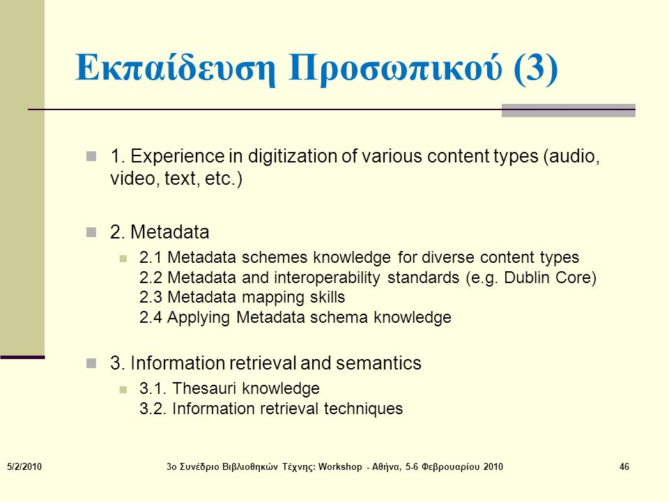 Εκπαίδευση Προσωπικού (3)  1. Experience in digitization of various content types (audio, video, text, etc.)  2. Metadata  2.1 Metadata schemes kno