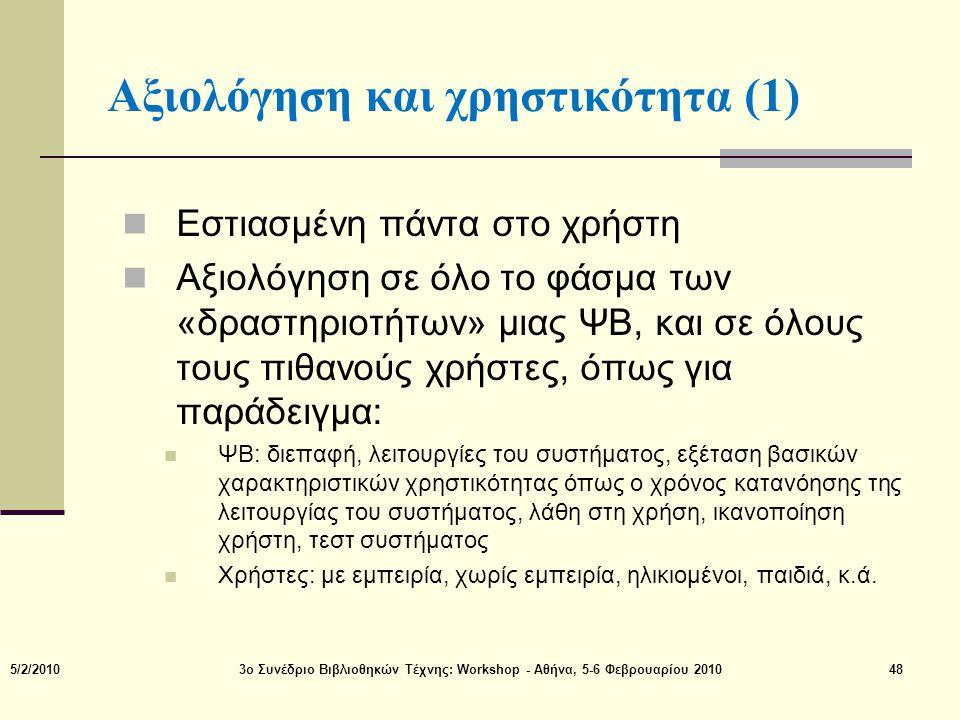 Αξιολόγηση και χρηστικότητα (1)  Εστιασμένη πάντα στο χρήστη  Αξιολόγηση σε όλο το φάσμα των «δραστηριοτήτων» μιας ΨΒ, και σε όλους τους πιθανούς χρ