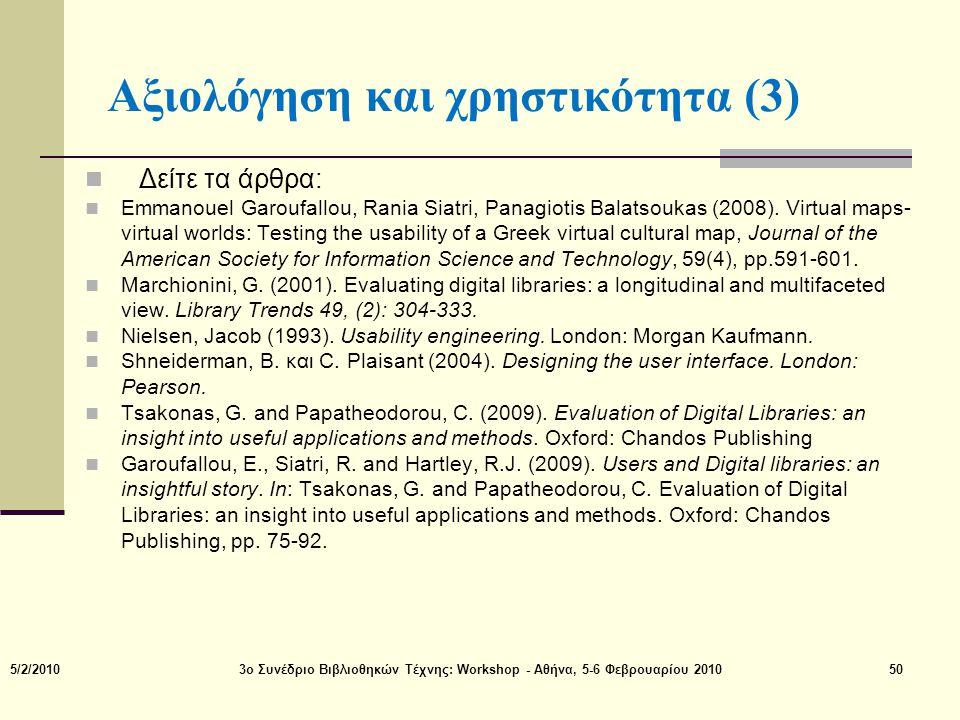 Αξιολόγηση και χρηστικότητα (3)  Δείτε τα άρθρα:  Emmanouel Garoufallou, Rania Siatri, Panagiotis Balatsoukas (2008). Virtual maps- virtual worlds: