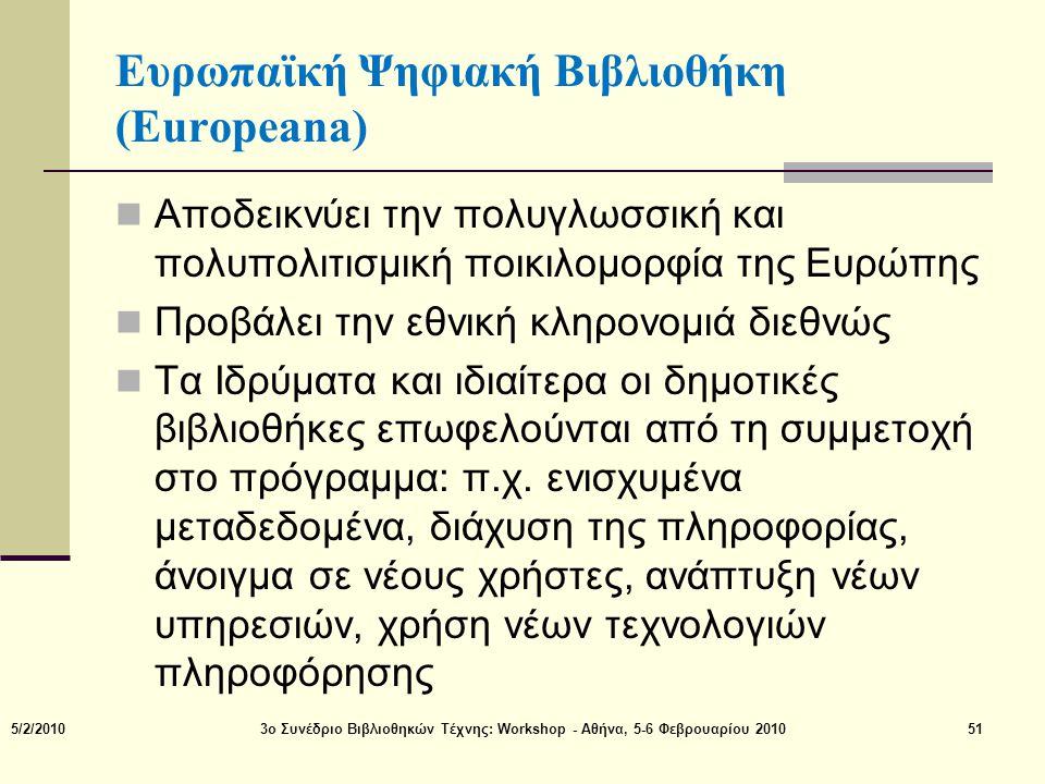 Ευρωπαϊκή Ψηφιακή Βιβλιοθήκη (Europeana)  Αποδεικνύει την πολυγλωσσική και πολυπολιτισμική ποικιλομορφία της Ευρώπης  Προβάλει την εθνική κληρονομιά