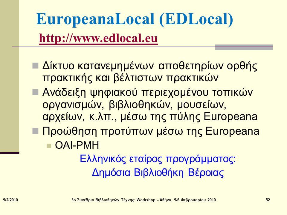 EuropeanaLocal (EDLocal) http://www.edlocal.eu http://www.edlocal.eu  Δίκτυο κατανεμημένων αποθετηρίων ορθής πρακτικής και βέλτιστων πρακτικών  Ανάδ