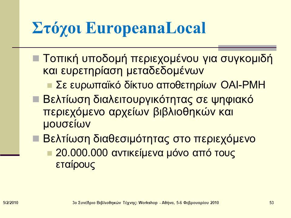 Στόχοι EuropeanaLocal  Τοπική υποδομή περιεχομένου για συγκομιδή και ευρετηρίαση μεταδεδομένων  Σε ευρωπαϊκό δίκτυο αποθετηρίων OAI-PMH  Βελτίωση δ