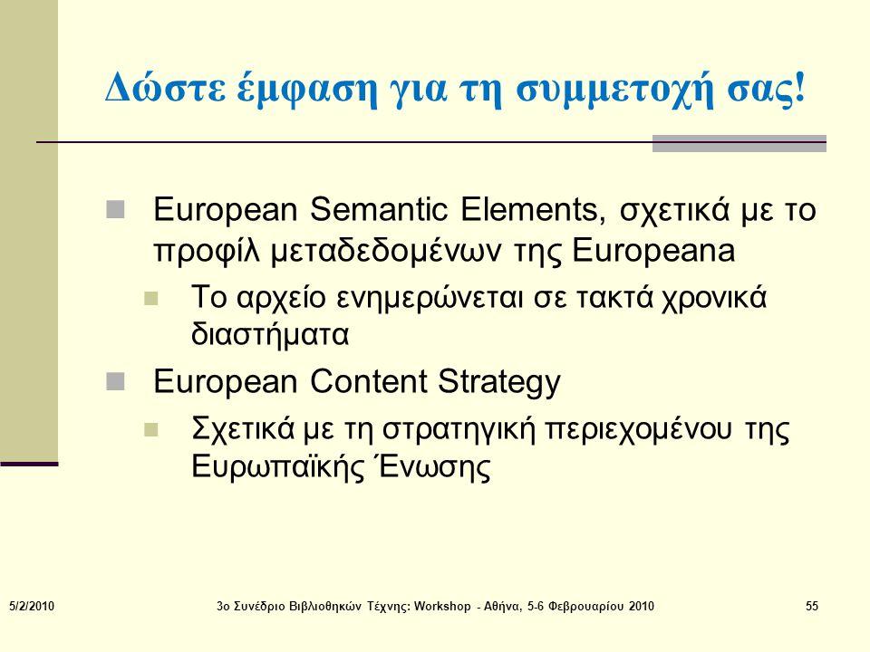 Δώστε έμφαση για τη συμμετοχή σας!  European Semantic Elements, σχετικά με το προφίλ μεταδεδομένων της Europeana  Το αρχείο ενημερώνεται σε τακτά χρ