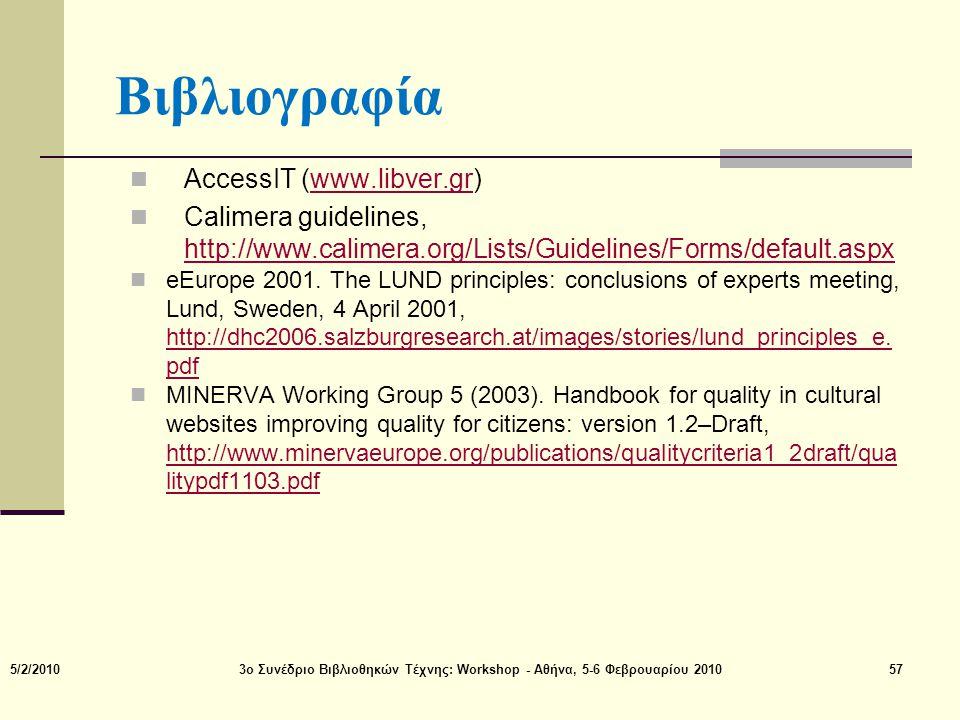 Βιβλιογραφία  AccessIT (www.libver.gr)www.libver.gr  Calimera guidelines, http://www.calimera.org/Lists/Guidelines/Forms/default.aspx http://www.cal