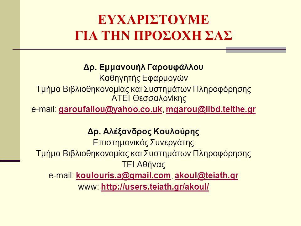 ΕΥΧΑΡΙΣΤΟΥΜΕ ΓΙΑ ΤΗΝ ΠΡΟΣΟΧΗ ΣΑΣ Δρ. Εμμανουήλ Γαρουφάλλου Καθηγητής Εφαρμογών Τμήμα Βιβλιοθηκονομίας και Συστημάτων Πληροφόρησης ΑΤΕΙ Θεσσαλονίκης e-