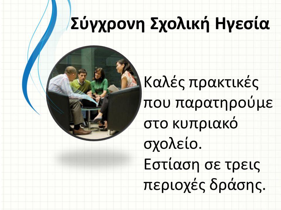 Καλές πρακτικές που παρατηρούμε στο κυπριακό σχολείο.