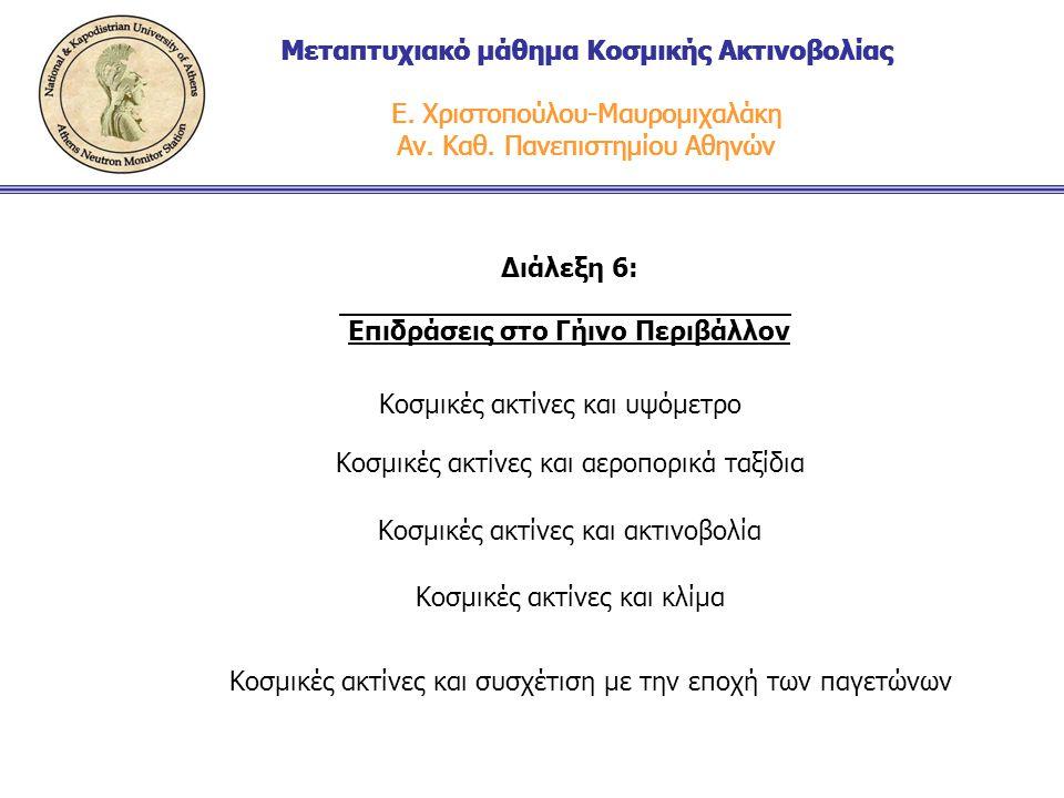 Μεταπτυχιακό μάθημα Κοσμικής Ακτινοβολίας Ε. Χριστοπούλου-Μαυρομιχαλάκη Αν.