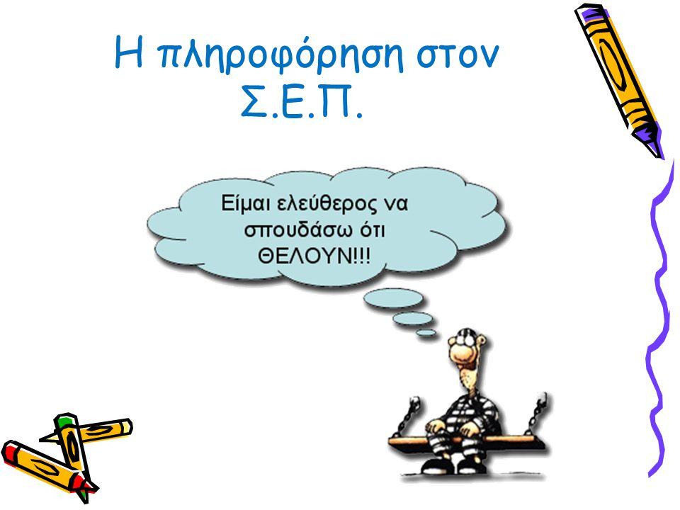 Γραφείο Σχολικού Επαγγελματικού Προσανατολισμού Γυμνασίου Κρεμαστής Έδρα: 1 ος όροφος Γυμνασίου Κρεμαστής Τηλέφωνο: 2241 095551 Φαξ: 2241 095551 e-mail: grsepgymkrem@sch.grgrsepgymkrem@sch.gr Site: http://users.sch.gr/grsepgymkremhttp://users.sch.gr/grsepgymkrem Υπεύθυνος Γρα.Σ.Ε.Π.