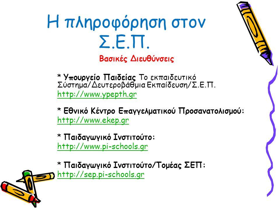1.Ενημέρωση και ευαισθητοποίηση όλων των μαθητών 2.
