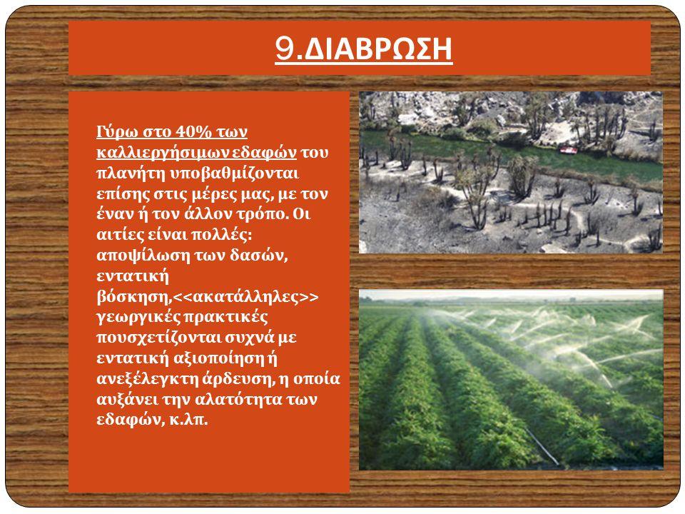 8. ΒΙΟΜΗΧΑΝΙΚΉ ΓΕΩΡΓΙΑ  Σήμερα, τρώμε πετρέλαιο.