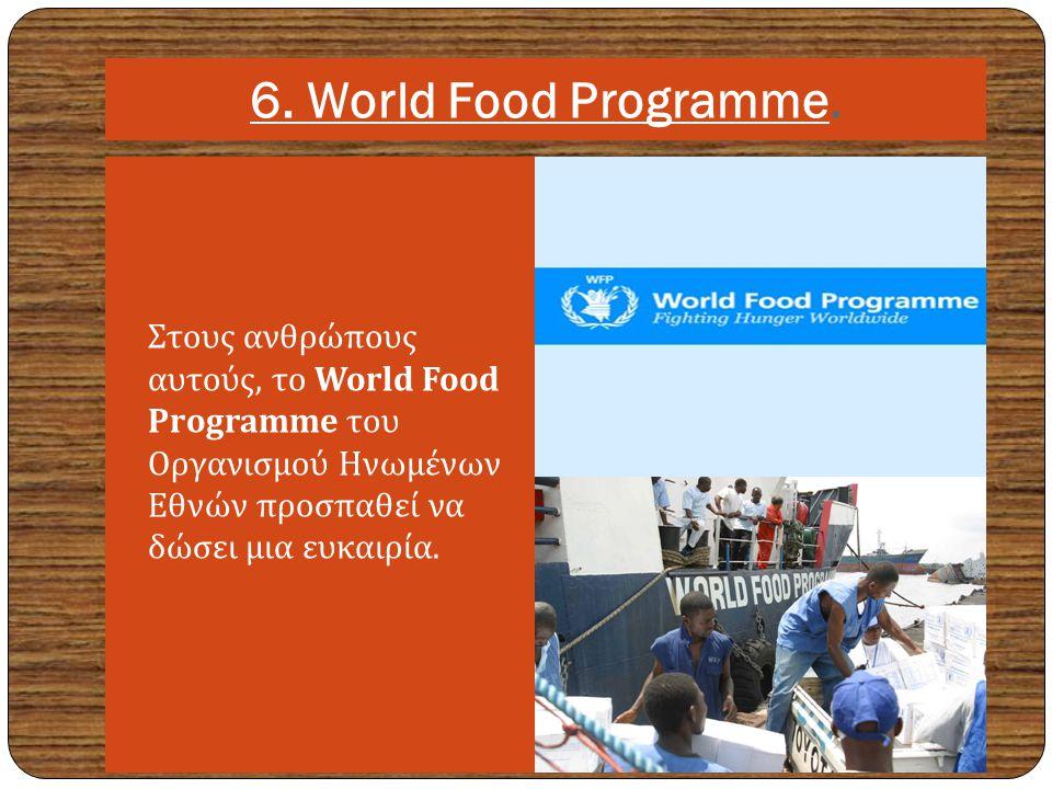 5. Πείνα, φτώχεια, έλλειψη βασικής εκπαίδευσης.