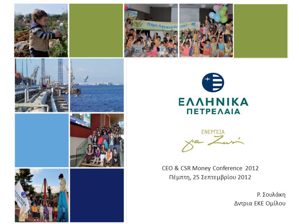 CEO & CSR Money Conference 2012 Πέμπτη, 25 Σεπτεμβρίου 2012 Ρ. Σουλάκη Δντρια ΕΚΕ Ομίλου