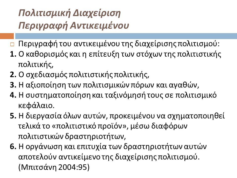 Πολιτισμική Διαχείριση Περιγραφή Αντικειμένου  Περιγραφή του αντικειμένου της διαχείρισης πολιτισμού : 1. Ο καθορισμός και η επίτευξη των στόχων της