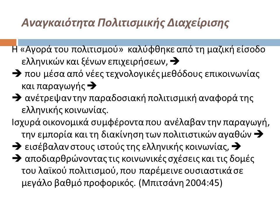 Αναγκαιότητα Πολιτισμικής Διαχείρισης Η « Αγορά του πολιτισμού » καλύφθηκε από τη μαζική είσοδο ελληνικών και ξένων επιχειρήσεων,   που μέσα από νέε