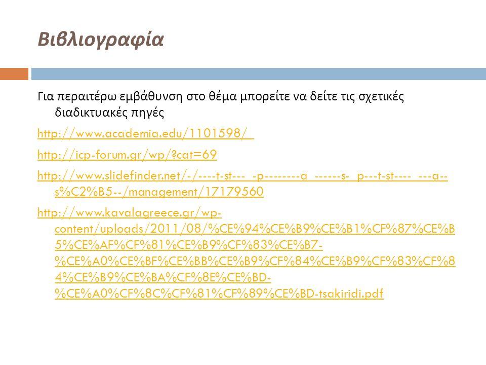 Βιβλιογραφία Για περαιτέρω εμβάθυνση στο θέμα μπορείτε να δείτε τις σχετικές διαδικτυακές πηγές http://www.academia.edu/1101598/_ http://icp-forum.gr/