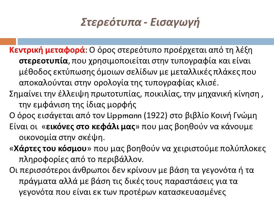 Στερεότυπα - Εισαγωγή Κεντρική μεταφορά : Ο όρος στερεότυπο προέρχεται από τη λέξη στερεοτυπία, που χρησι µ οποιείται στην τυπογραφία και είναι µ έθοδ