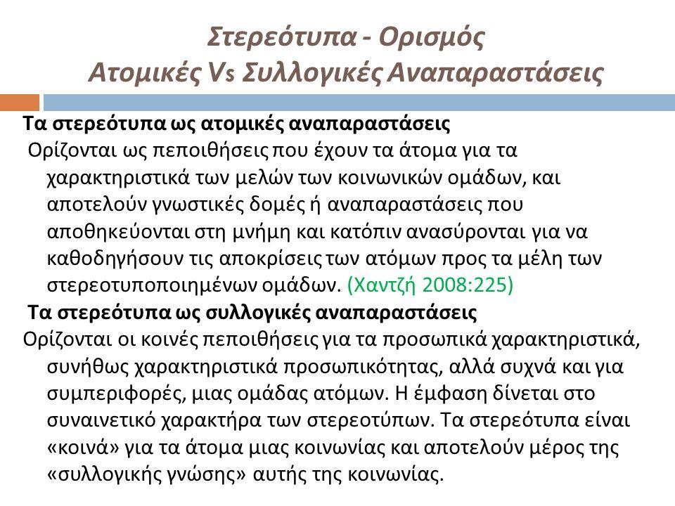 Στερεότυπα - Ορισμός Ατομικές Vs Συλλογικές Αναπαραστάσεις Τα στερεότυπα ως ατομικές αναπαραστάσεις Ορίζονται ως πεποιθήσεις που έχουν τα άτομα για τα