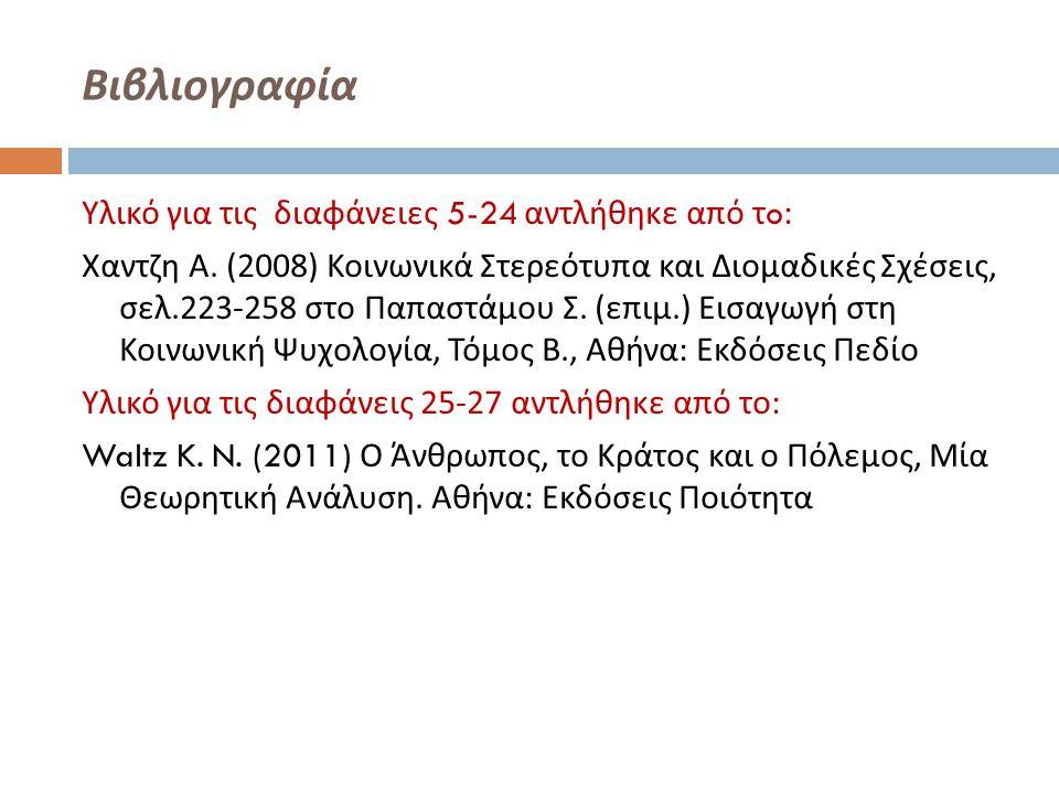 Βιβλιογραφία Υλικό για τις διαφάνειες 5-24 αντλήθηκε από τ o: Χαντζη Α. (2008) Κοινωνικά Στερεότυπα και Διομαδικές Σχέσεις, σελ.223-258 στο Παπαστάμου