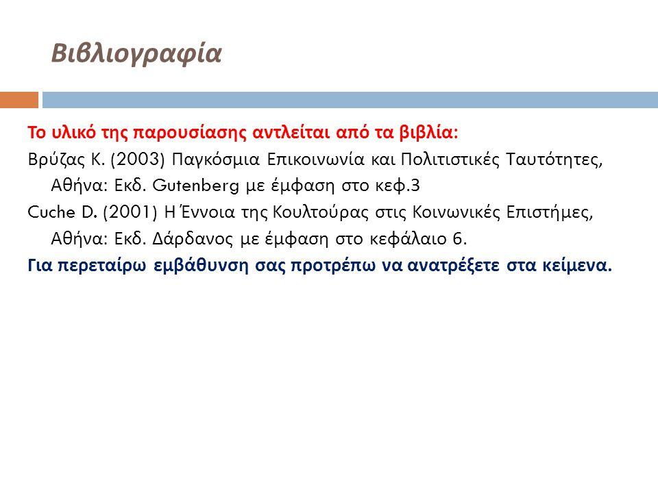 Βιβλιογραφία Το υλικό της παρουσίασης αντλείται από τα βιβλία : Βρύζας Κ. (2003) Παγκόσμια Επικοινωνία και Πολιτιστικές Ταυτότητες, Αθήνα : Εκδ. Guten