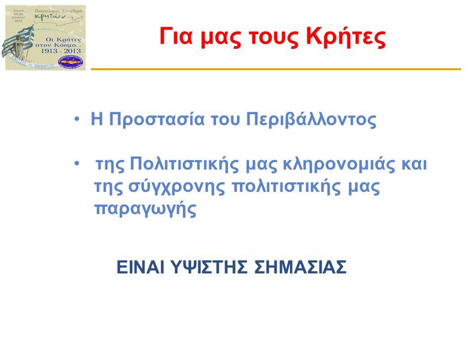 Για μας τους Κρήτες • Η Προστασία του Περιβάλλοντος • της Πολιτιστικής μας κληρονομιάς και της σύγχρονης πολιτιστικής μας παραγωγής ΕΙΝΑΙ ΥΨΙΣΤΗΣ ΣΗΜΑΣΙΑΣ