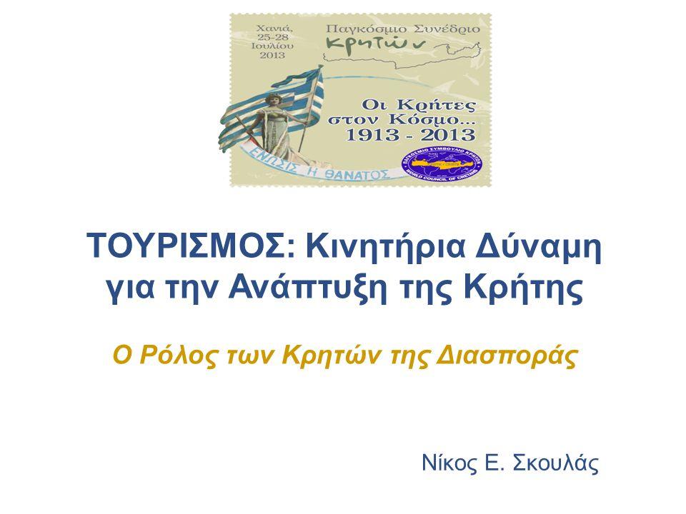 ΤΟΥΡΙΣΜΟΣ: Κινητήρια Δύναμη για την Ανάπτυξη της Κρήτης Ο Ρόλος των Κρητών της Διασποράς Νίκος Ε.