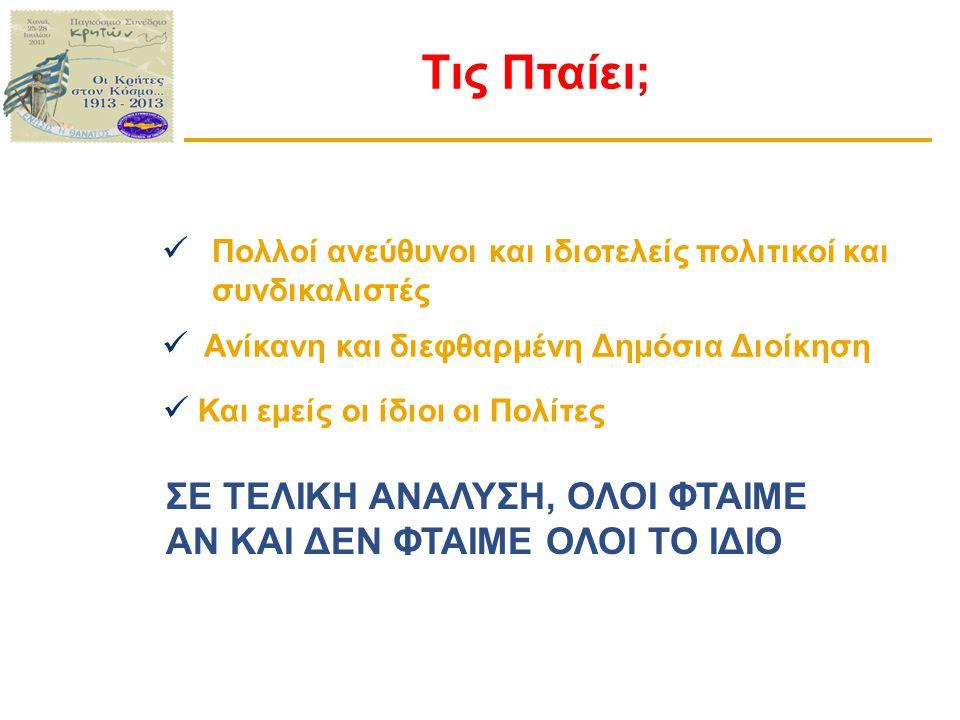 Χρειάζεται Επίσης • Τουριστική παιδεία και συνείδηση για ολόκληρη την ελληνική κοινωνία • Εκ βάθρων αναδιοργάνωση της τουριστικής εκπαίδευσης • Σύνδεση της εκπαίδευσης με την αγορά εργασίας • Δημιουργία πανεπιστημιακών σχολών για τον τουρισμό • Εποπτεία και έλεγχος των μη κρατικών σχολών • Ουσιαστική δια βίου κατάρτιση των εργαζομένων στον τουρισμό
