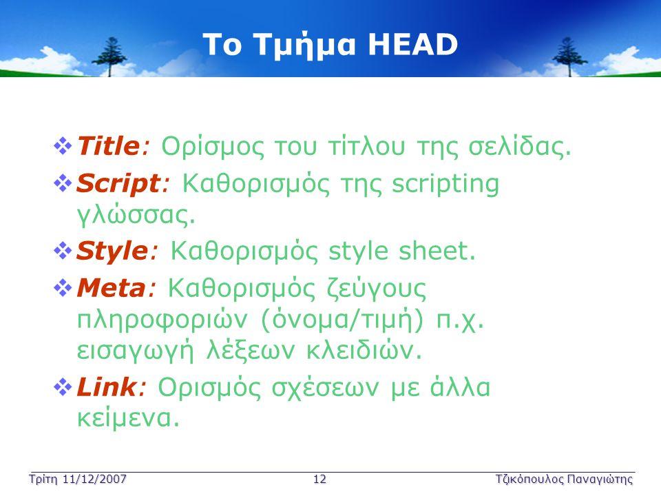 Τρίτη 11/12/2007 12Τζικόπουλος Παναγιώτης Το Τμήμα HEAD  Title: Oρίσμος του τίτλου της σελίδας.  Script: Kαθορισμός της scripting γλώσσας.  Style: