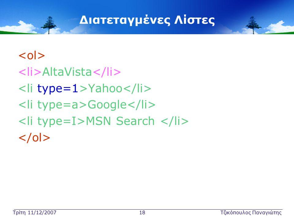 Τρίτη 11/12/2007 18Τζικόπουλος Παναγιώτης Διατεταγμένες Λίστες AltaVista Yahoo Google MSN Search