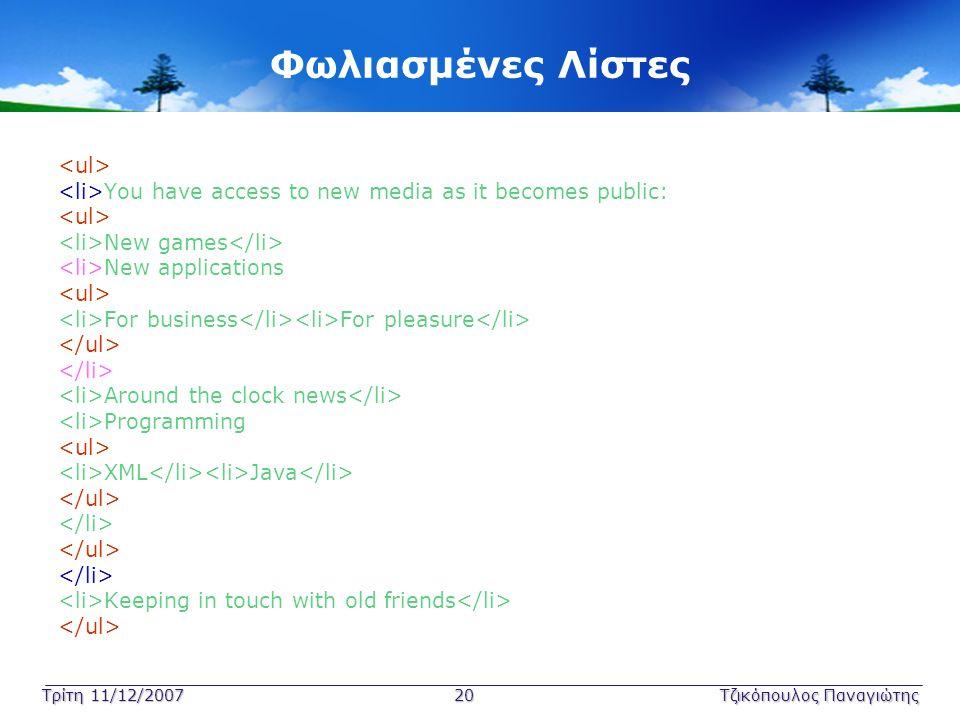 Τρίτη 11/12/2007 20Τζικόπουλος Παναγιώτης Φωλιασμένες Λίστες You have access to new media as it becomes public: New games New applications For busines