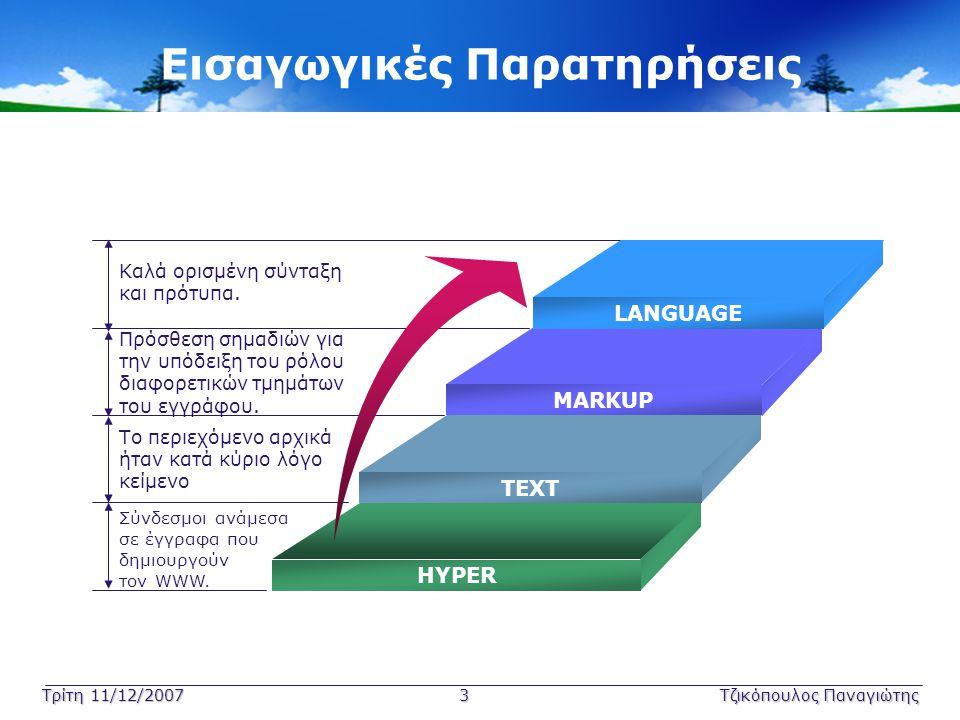 Τρίτη 11/12/2007 3Τζικόπουλος Παναγιώτης Εισαγωγικές Παρατηρήσεις Πρόσθεση σημαδιών για την υπόδειξη του ρόλου διαφορετικών τμημάτων του εγγράφου. Το