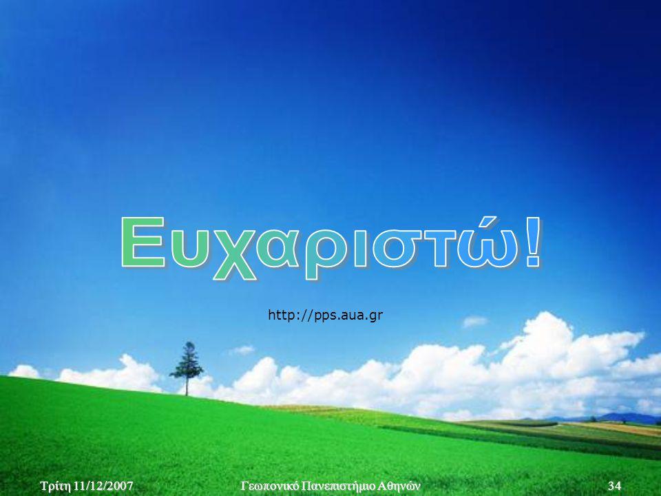 Τρίτη 11/12/2007 Γεωπονικό Πανεπιστήμιο Αθηνών 34 http://pps.aua.gr