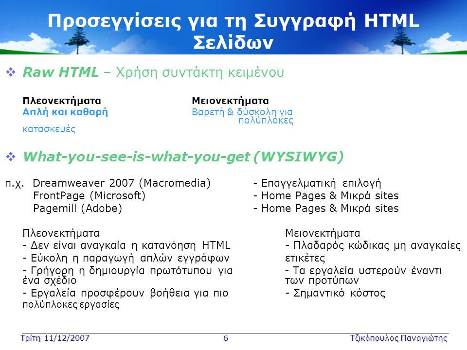 Τρίτη 11/12/2007 6Τζικόπουλος Παναγιώτης Προσεγγίσεις για τη Συγγραφή HTML Σελίδων  Raw HTML – Χρήση συντάκτη κειμένου Πλεονεκτήματα Μειονεκτήματα Απ