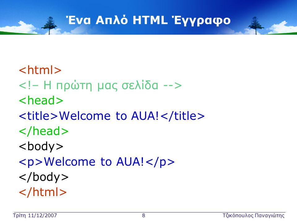 Τρίτη 11/12/2007 8Τζικόπουλος Παναγιώτης Ένα Απλό HTML Έγγραφο Welcome to AUA! Welcome to AUA!