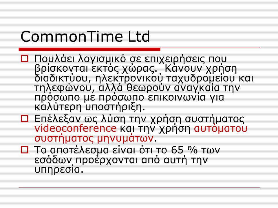 CommonTime Ltd  Πουλάει λογισμικό σε επιχειρήσεις που βρίσκονται εκτός χώρας. Κάνουν χρήση διαδικτύου, ηλεκτρονικού ταχυδρομείου και τηλεφώνου, αλλά