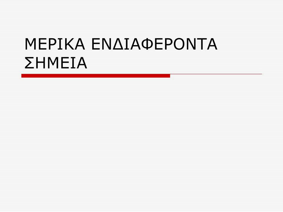 ΜΕΡΙΚΑ ΕΝΔΙΑΦΕΡΟΝΤΑ ΣΗΜΕΙΑ