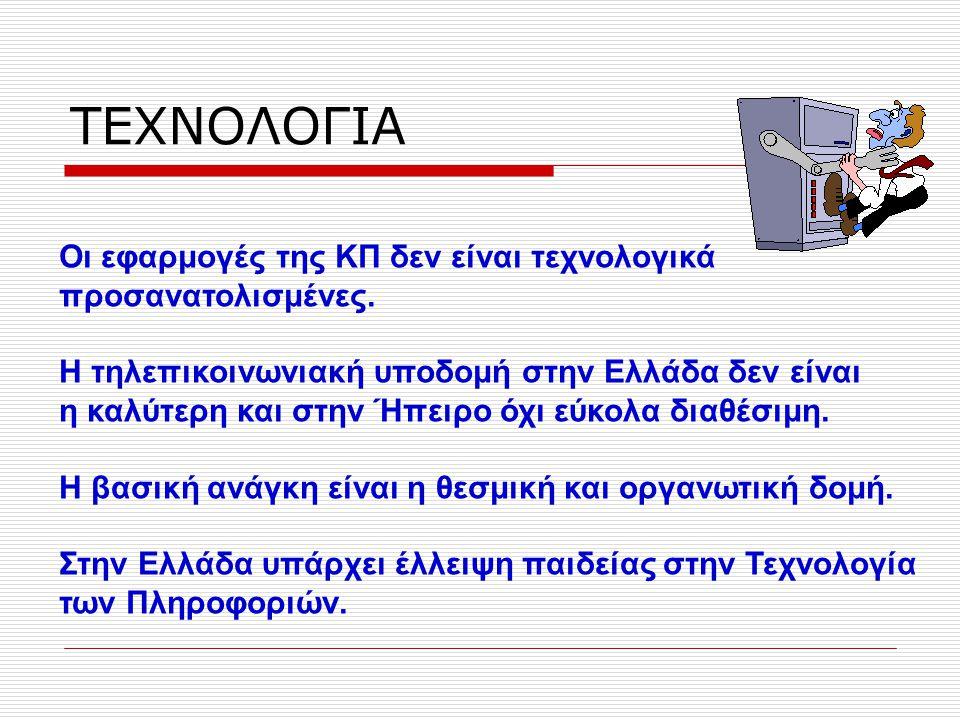 ΤΕΧΝΟΛΟΓΙΑ Οι εφαρμογές της ΚΠ δεν είναι τεχνολογικά προσανατολισμένες. Η τηλεπικοινωνιακή υποδομή στην Ελλάδα δεν είναι η καλύτερη και στην Ήπειρο όχ