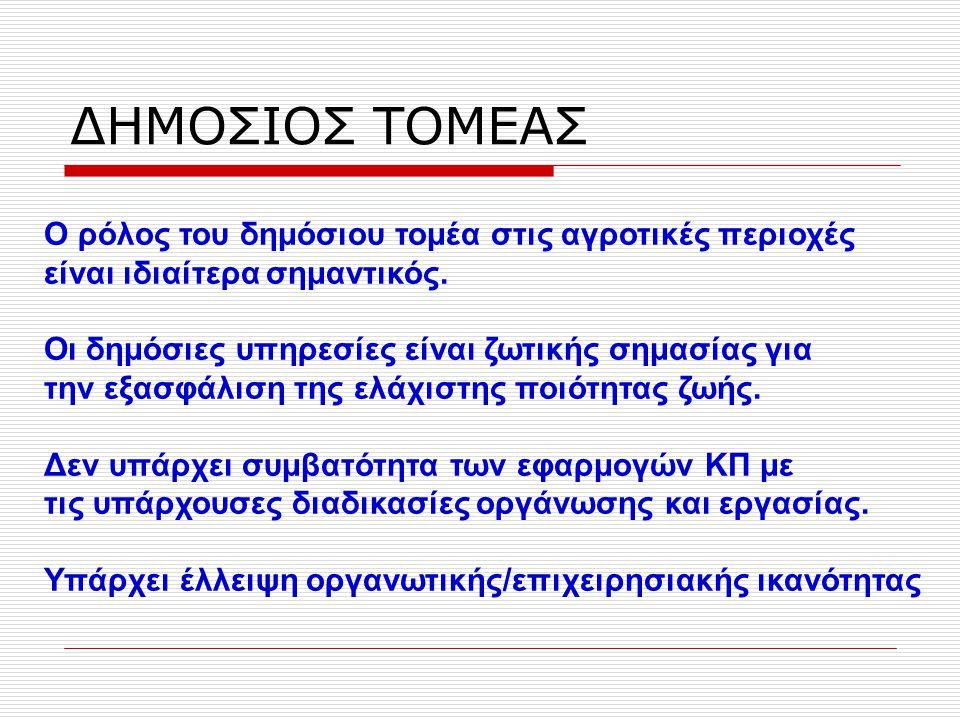 ΚΑΛΕΣ ΠΡΑΚΤΙΚΕΣ ΣΕ ΜΜΕ