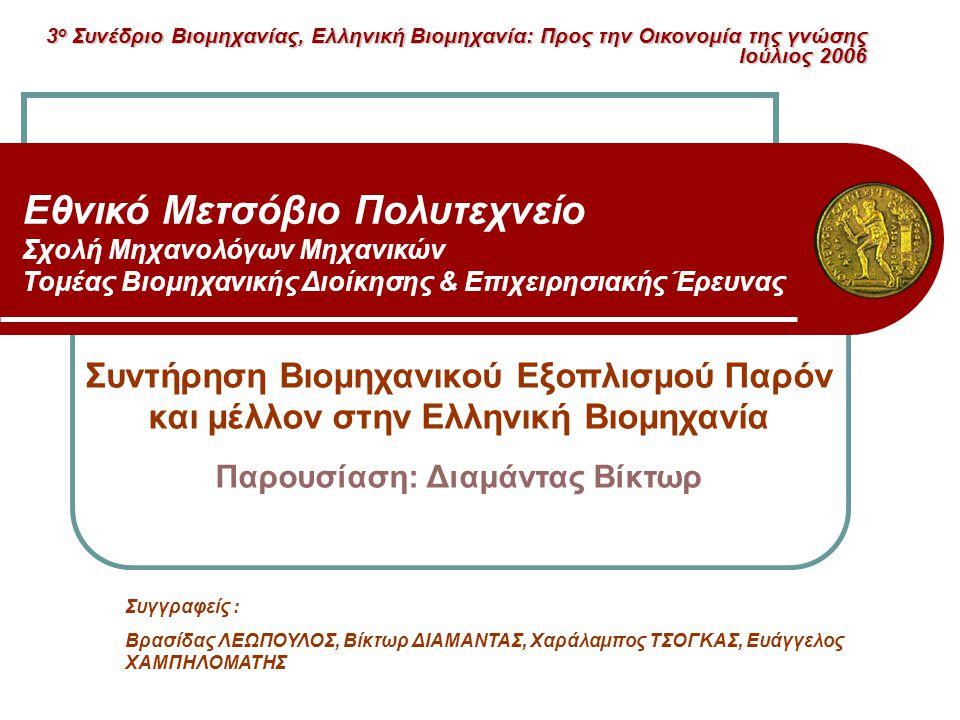 Εθνικό Μετσόβιο Πολυτεχνείο Σχολή Μηχανολόγων Μηχανικών Τομέας Βιομηχανικής Διοίκησης & Επιχειρησιακής Έρευνας Συντήρηση Βιομηχανικού Εξοπλισμού Παρόν