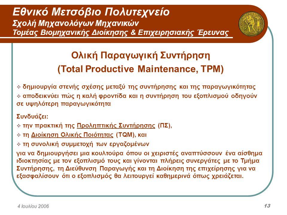 Εθνικό Μετσόβιο Πολυτεχνείο Σχολή Μηχανολόγων Μηχανικών Τομέας Βιομηχανικής Διοίκησης & Επιχειρησιακής Έρευνας 4 Ιουλίου 200613 Ολική Παραγωγική Συντή